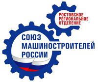 Ростовское региональное отделение Союза машиностроителей России